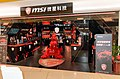 MSI Syntrend Creative Park Flag Store 20160728.jpg