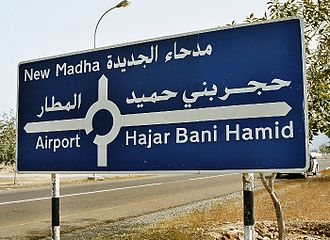 Madha -  Road sign in Madha