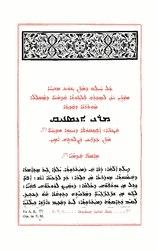 Mamlā mautrānā de-'al urḥā de-dairājutā de-sim le-mār Isḥāq episqopā de-Nīnwe
