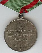 Medal for Distinguished Service in Defence of the State Frontiers REVERSE.jpg