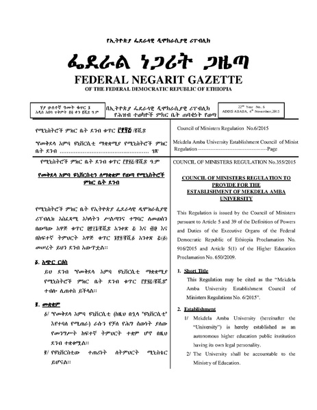 quiterngue • Blog Archive • Ethiopian higher education proclamation pdf