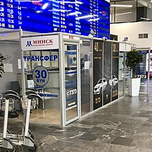 Minsk National Airport Official Taxi Transfer Office in the Arrivals hall