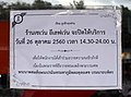 Mourning-for-Bhumibol 7-Eleven-closure-sign 20171006 IMG 9781.jpg