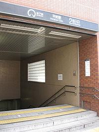 Nagoya-subway-T19-Hirabari-station-entrance-2-20100316.jpg