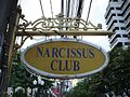 Narcissus Club- Where every wall is a mirror.jpg