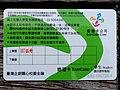 National Ilan University student ID card rear 20181216.jpg