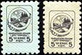 NatureProtectionSocietyFeePaidStamps.jpg