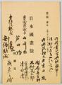Nihon-Koku Kenpo 1.png