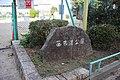Nishi Furuwatari Park 20181208.jpg