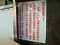 No buying pornographic film and intellectual piracy discs notice in Guang Hua Market Retailers Club Office 20060114.jpg
