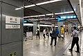 Northbound platform of Xin'gong Station (20180604183441).jpg