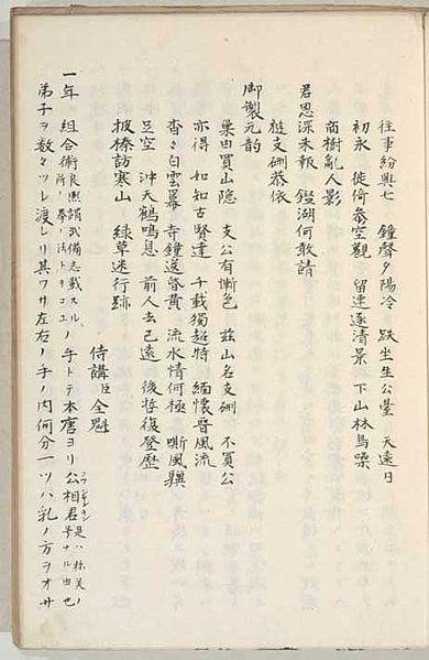 Tobe Yoshiteru's Oshima Hikki (1762) – History of Karate