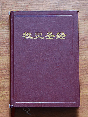 Pastoral Bible (Chinese) is the Chinese editio...