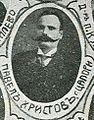 Pavel Hristov Tsapari IMARO.JPG