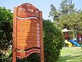 PikiWiki Israel 20929 Eli Cohen garden in Ramat Amidar Ramat Gan.JPG