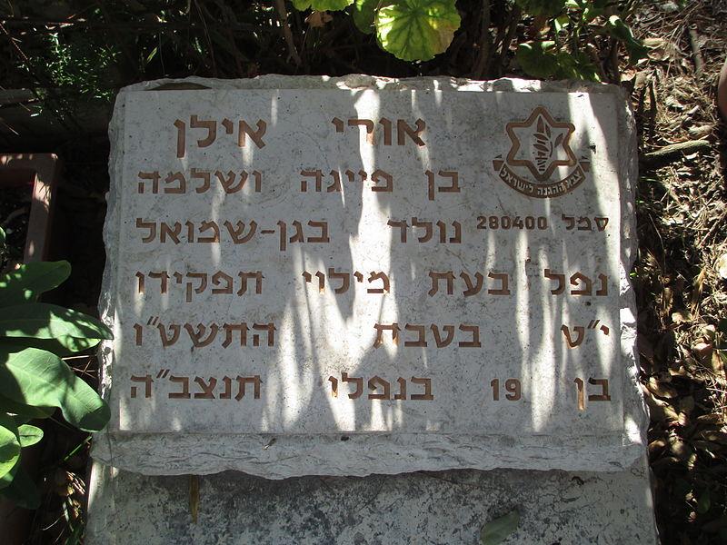 קיבוץ גן שמואל
