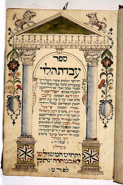 ספר עבודת הלוי