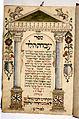 PikiWiki Israel 34521 ʻAvodat ha-Leṿi.jpg
