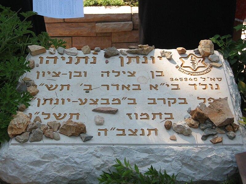 קבר יונתן נתניהו בהר הרצל