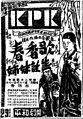Pyeonghwa Theatre Ad 30MAR1953.jpg
