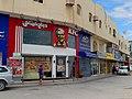 Qatar, Al Khor (24), KFC.JPG
