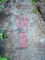 Qianlong-xiaoyu.jpg