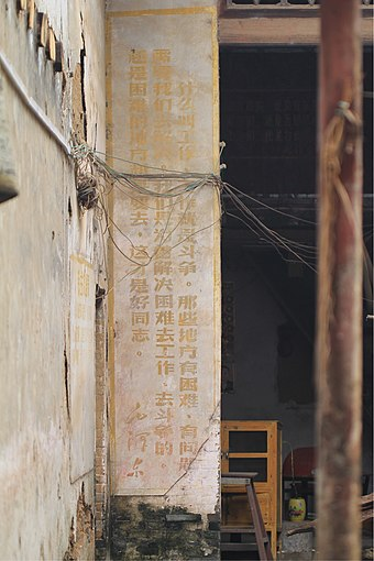 Quotations of Mao Zedong on a street wall of Wuxuan County, one of the centers of Guangxi massacre and cannibalism during the Cultural Revolution. Quotations from Chairman Mao Zedong in Wuxuan 2.jpg