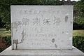 Quzhou chengqiang 9513.jpg