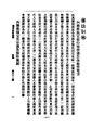 ROC1912-03-08臨時政府公報32.pdf