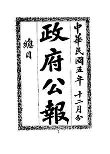ROC1916-12-01--12-31政府公报327--355.pdf