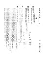 ROC1944-04-01國民政府公報渝662.pdf