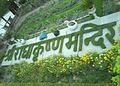 Radha krishna mandir.jpg