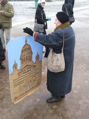 Rally against cession of St Isaac Cathedral to The Russian Orthodox Church (St. Petersburg, 2017-01-28) 18.jpg