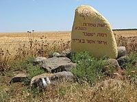 Ramot Yissaḫar sign close-up.jpg