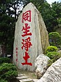 Reborn-in-the-pure-realm stele at Fo Ding Shan Pilgrim Monastery Temple 20170820.jpg