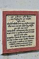 Renovation Plaque - Jagannath Bathing Stage - Chanpiritala - Mahiari - Howrah 2014-11-09 0556.JPG