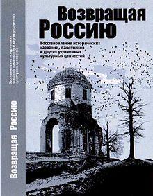 михаил пореченков биография википедия читать