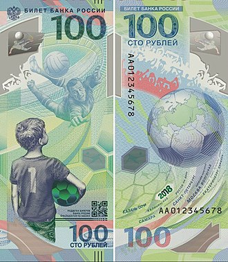 2018 FIFA World Cup - The 100-ruble commemorative banknote celebrates the 2018 FIFA World Cup. It features an image of Soviet goalkeeper Lev Yashin.