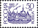 Russia stamp 1993 № 60А.jpg