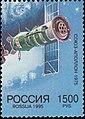 Russia stamp 1995 № 229.jpg
