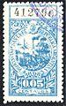Santa Fe 1898 Documents Revenue F196.jpg