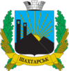 Official seal of Shakhtarsk (Шахтарськ)