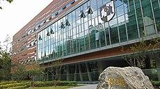 上海交大法学院_上海交通大学凯原法学院 - 维基百科,自由的百科全书
