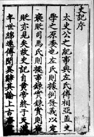 Historiography - First page of the Shiji.