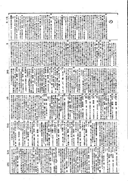 File:Shutei DainipponKokugoJiten 1952 25 no.pdf
