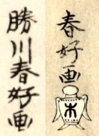 "Katsukawa Shunkō I - Signatures of Katsukawa Shunkô I reading from left to right: ""Katsukawa Shunkô ga"" (勝川 春 好 画), and ""Shunkô ga"" (春 好 画) with jar-shaped seal"