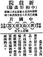 SilientmovieNewFriend1927HongKongAdvertisement.jpg