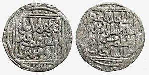 Ala ud din Masud - Image: Silver Tanka of Alaudin Masud of Dehli Sultanat