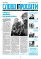 Slovo-43-2007.pdf
