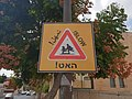 Slow sign in Hebrew 2.jpg
